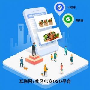 社区电商O2O服务平台